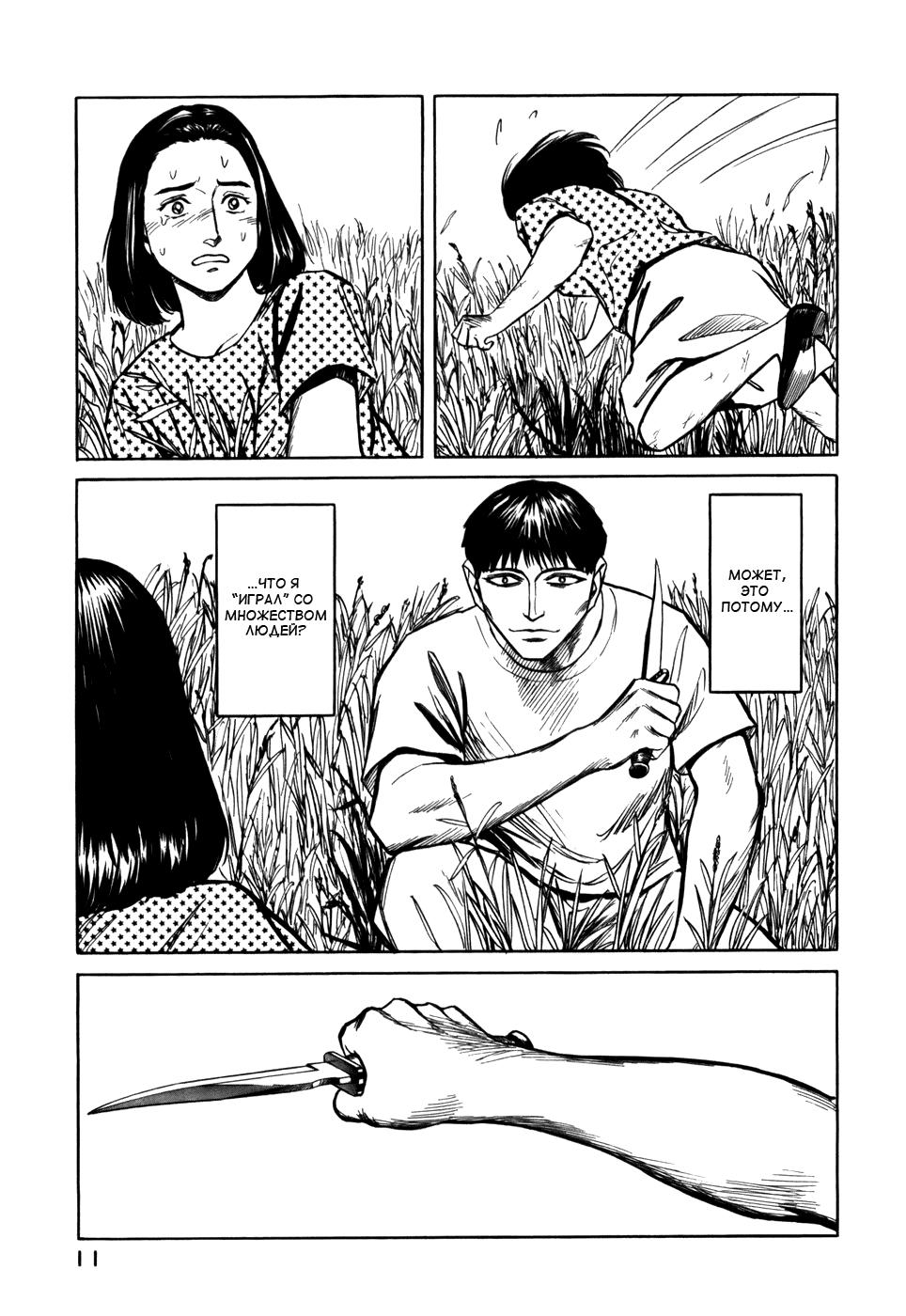 Манга Паразит / Parasite - Том 7 Глава 50 Страница 12