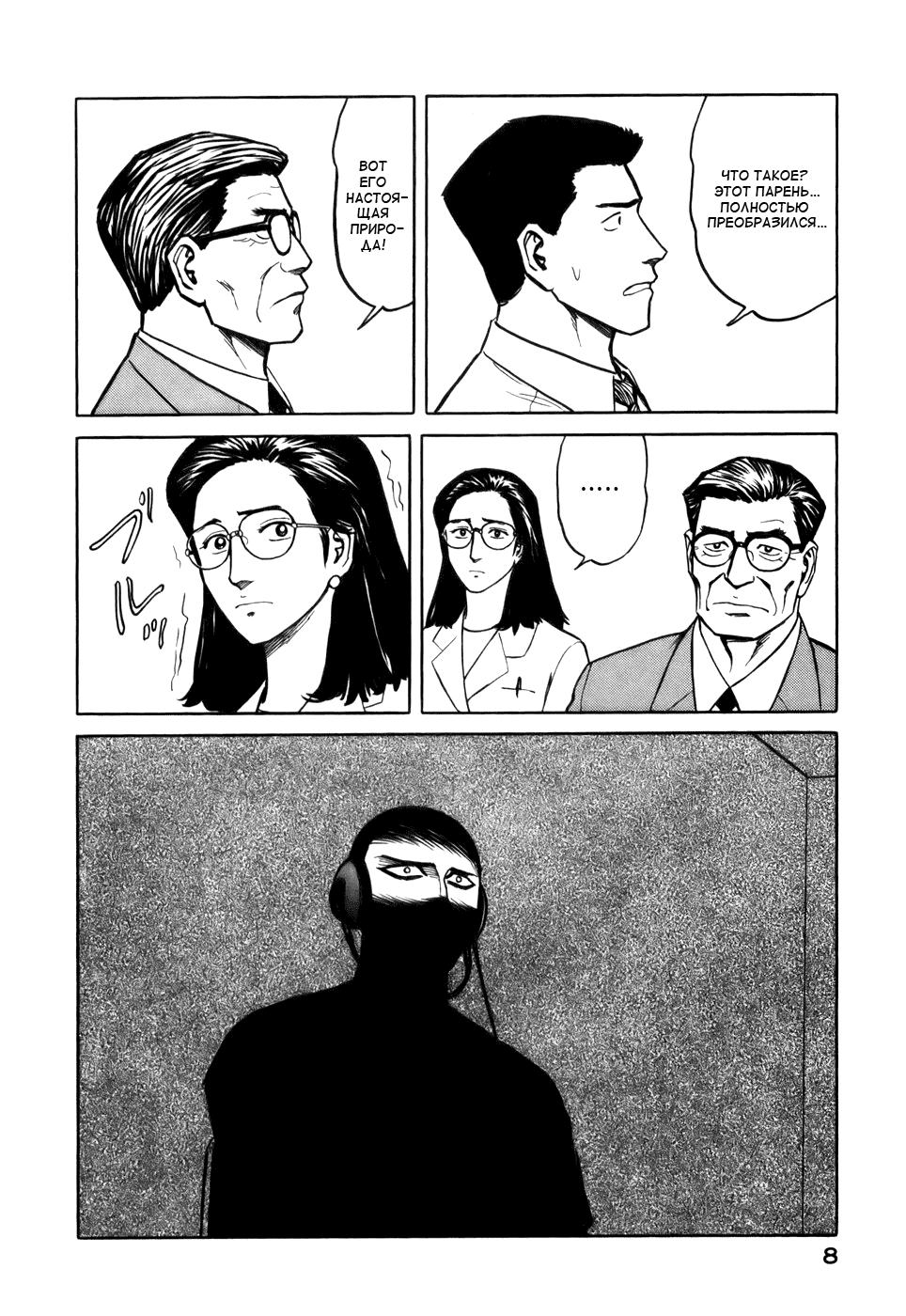 Манга Паразит / Parasite - Том 7 Глава 50 Страница 9