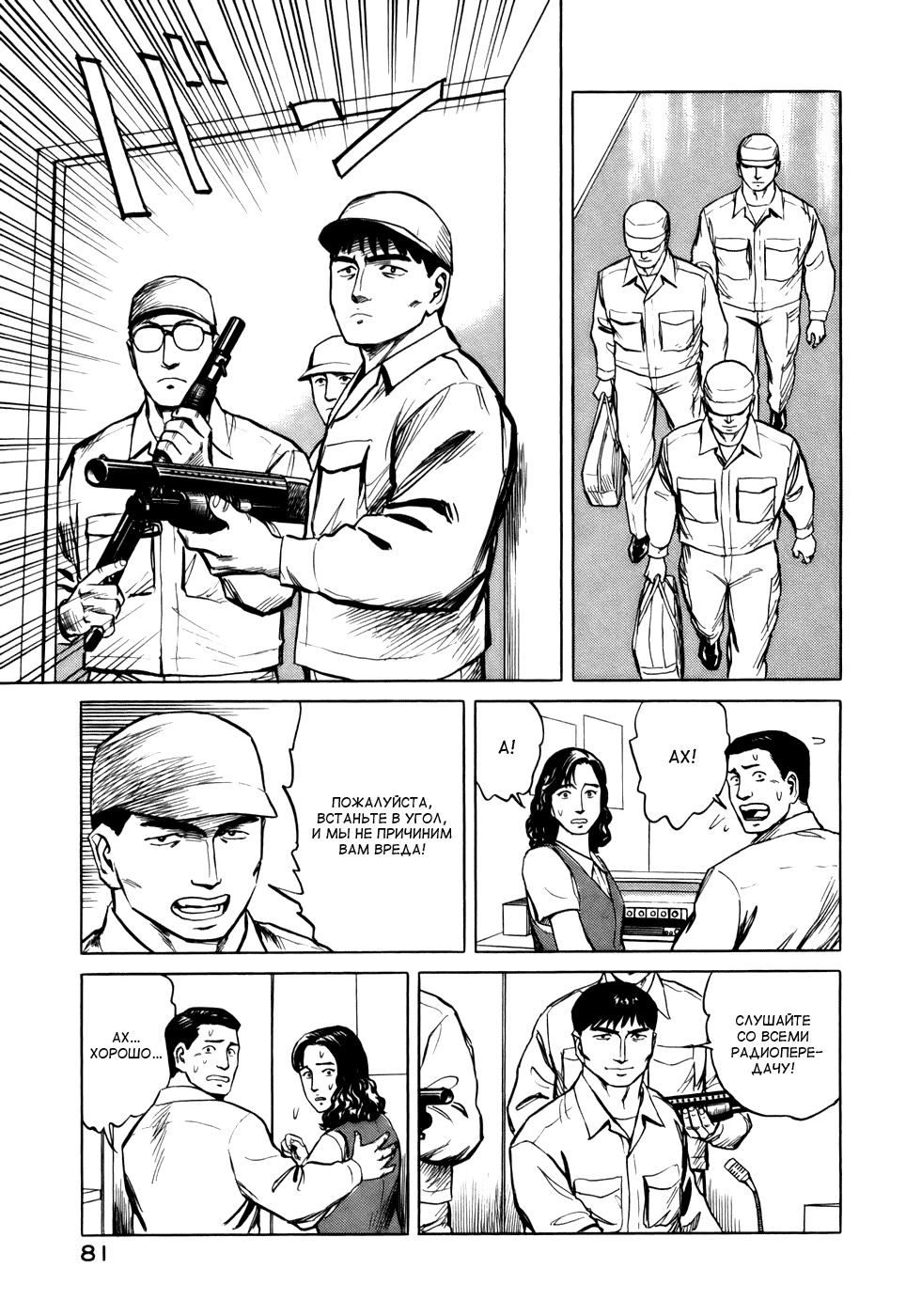Манга Паразит / Parasite - Том 7 Глава 52 Страница 10