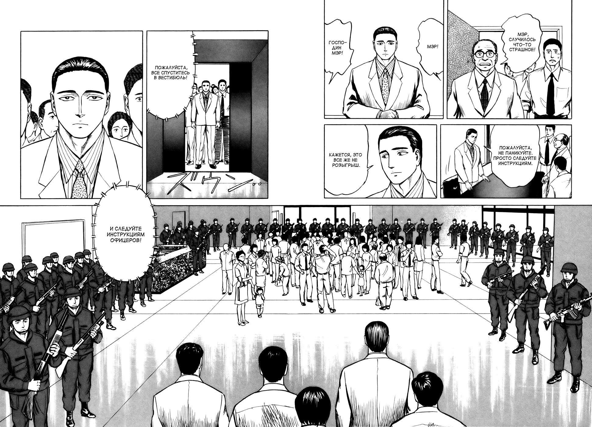 Манга Паразит / Parasite - Том 7 Глава 52 Страница 15