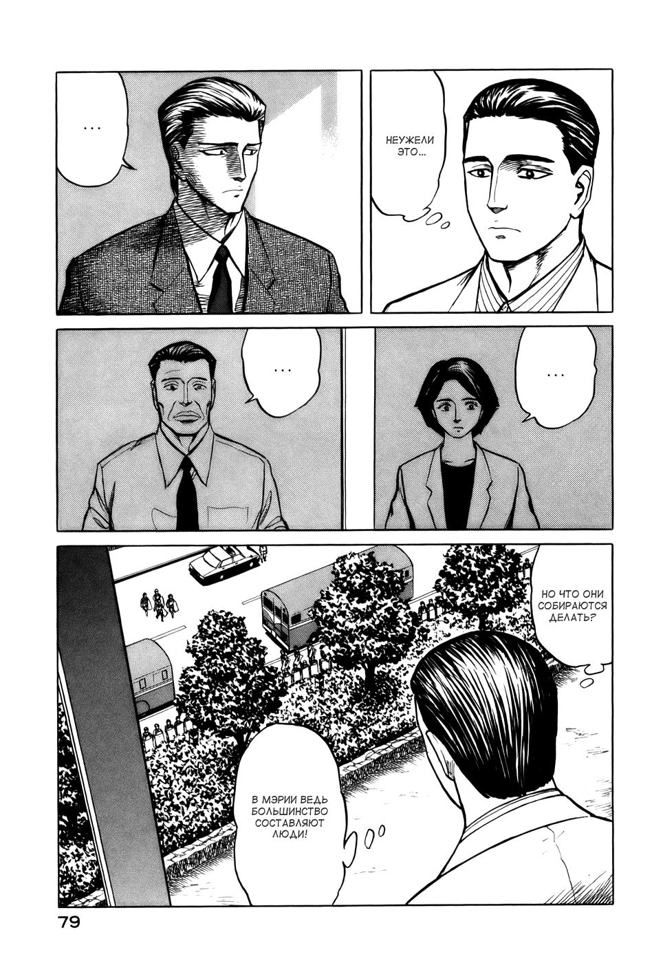 Манга Паразит / Parasite - Том 7 Глава 52 Страница 8