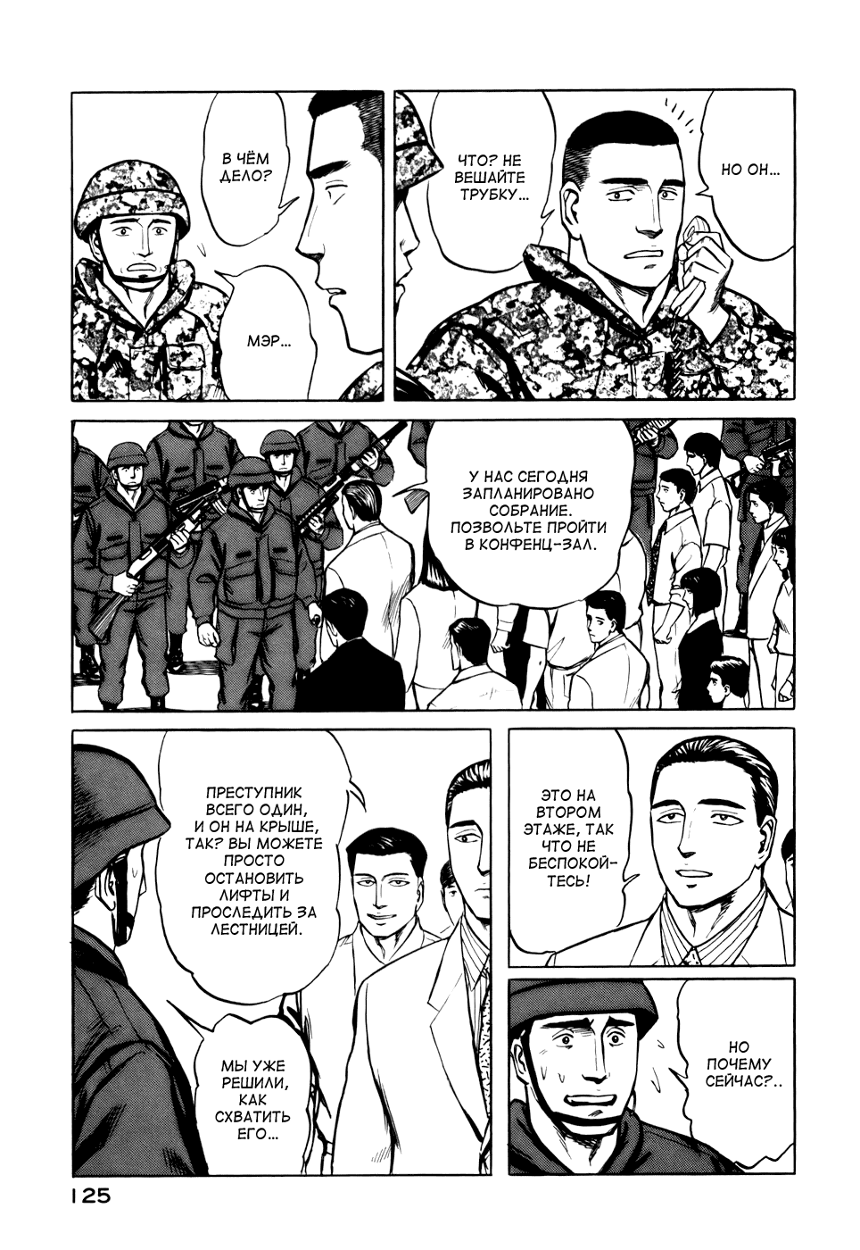 Манга Паразит / Parasite - Том 7 Глава 53 Страница 20