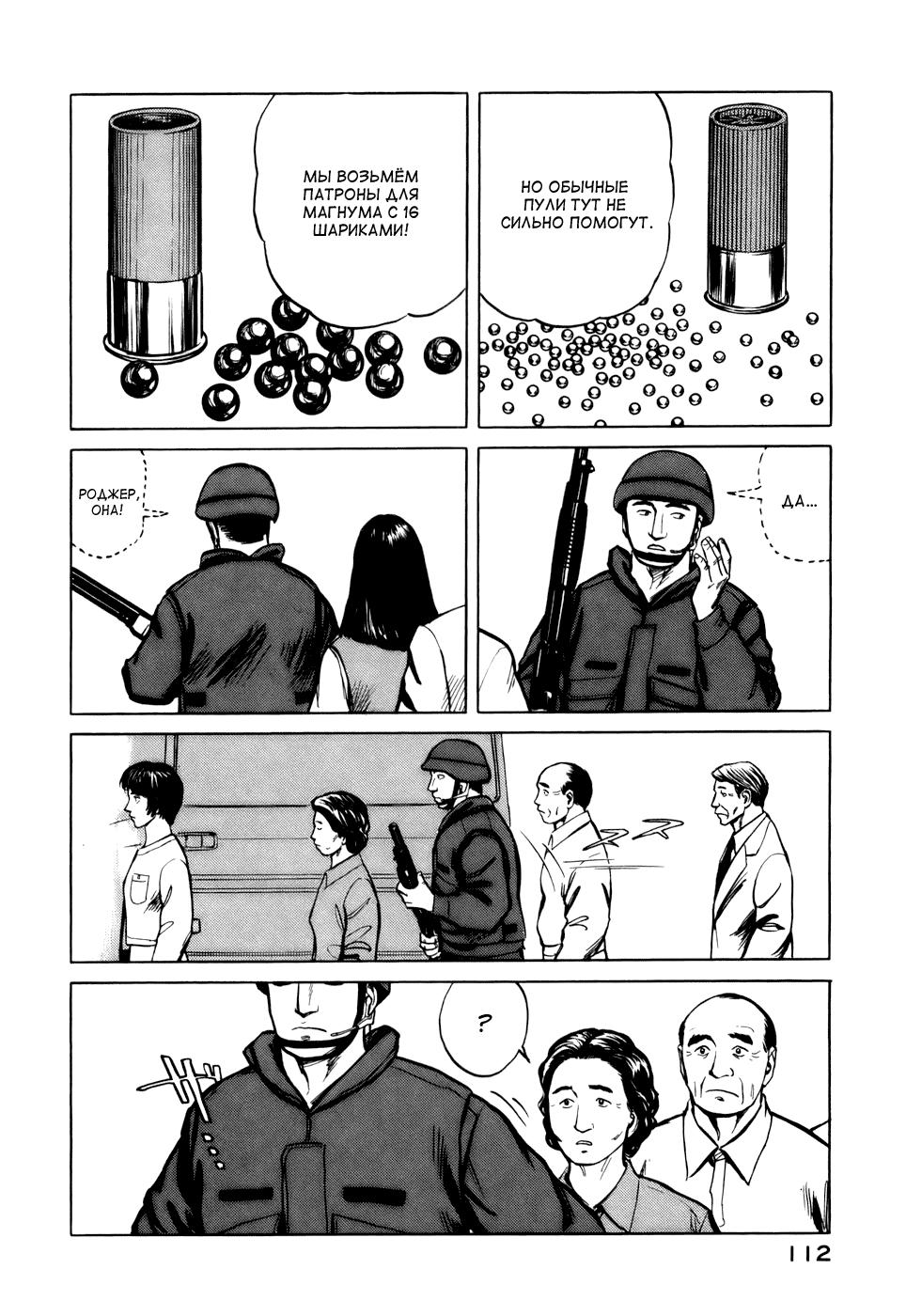Манга Паразит / Parasite - Том 7 Глава 53 Страница 8