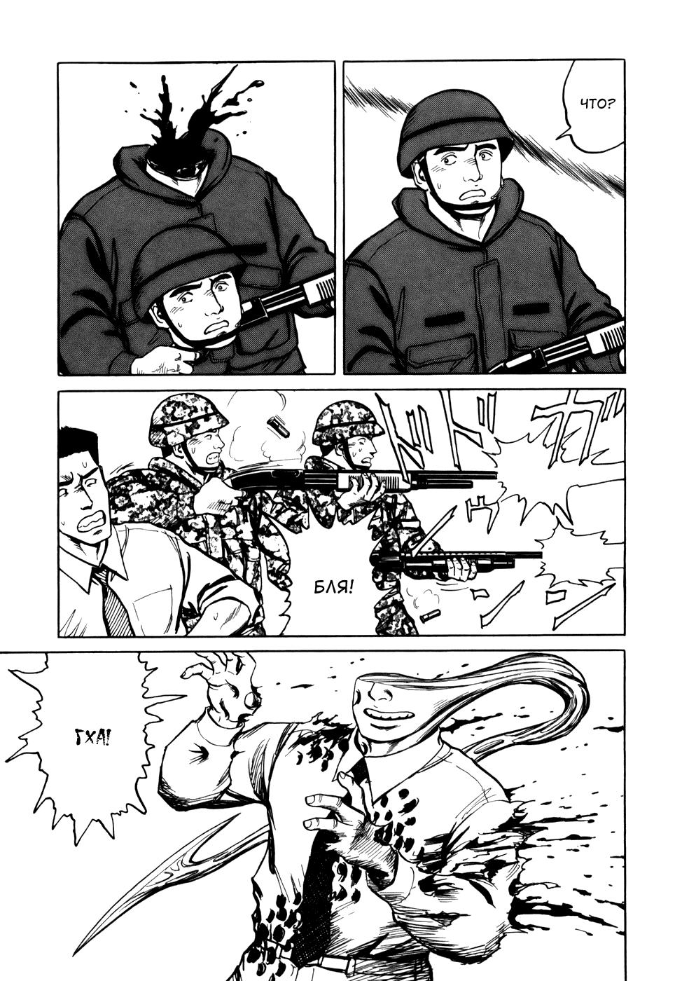 Манга Паразит / Parasite - Том 7 Глава 54 Страница 7