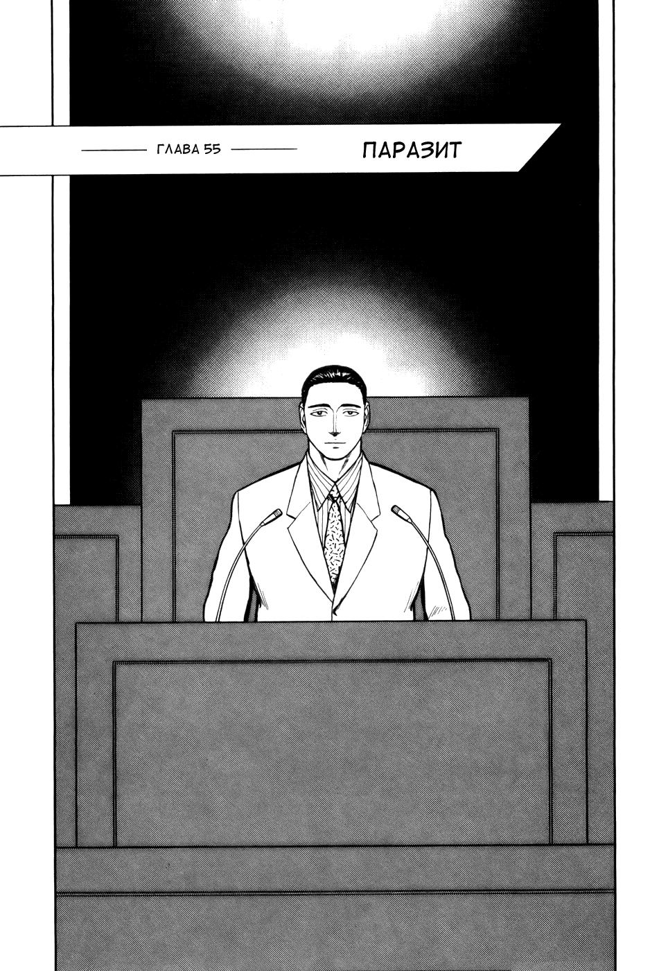 Манга Паразит / Parasite - Том 7 Глава 55 Страница 1