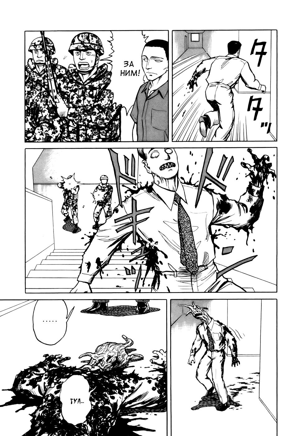 Манга Паразит / Parasite - Том 7 Глава 55 Страница 5