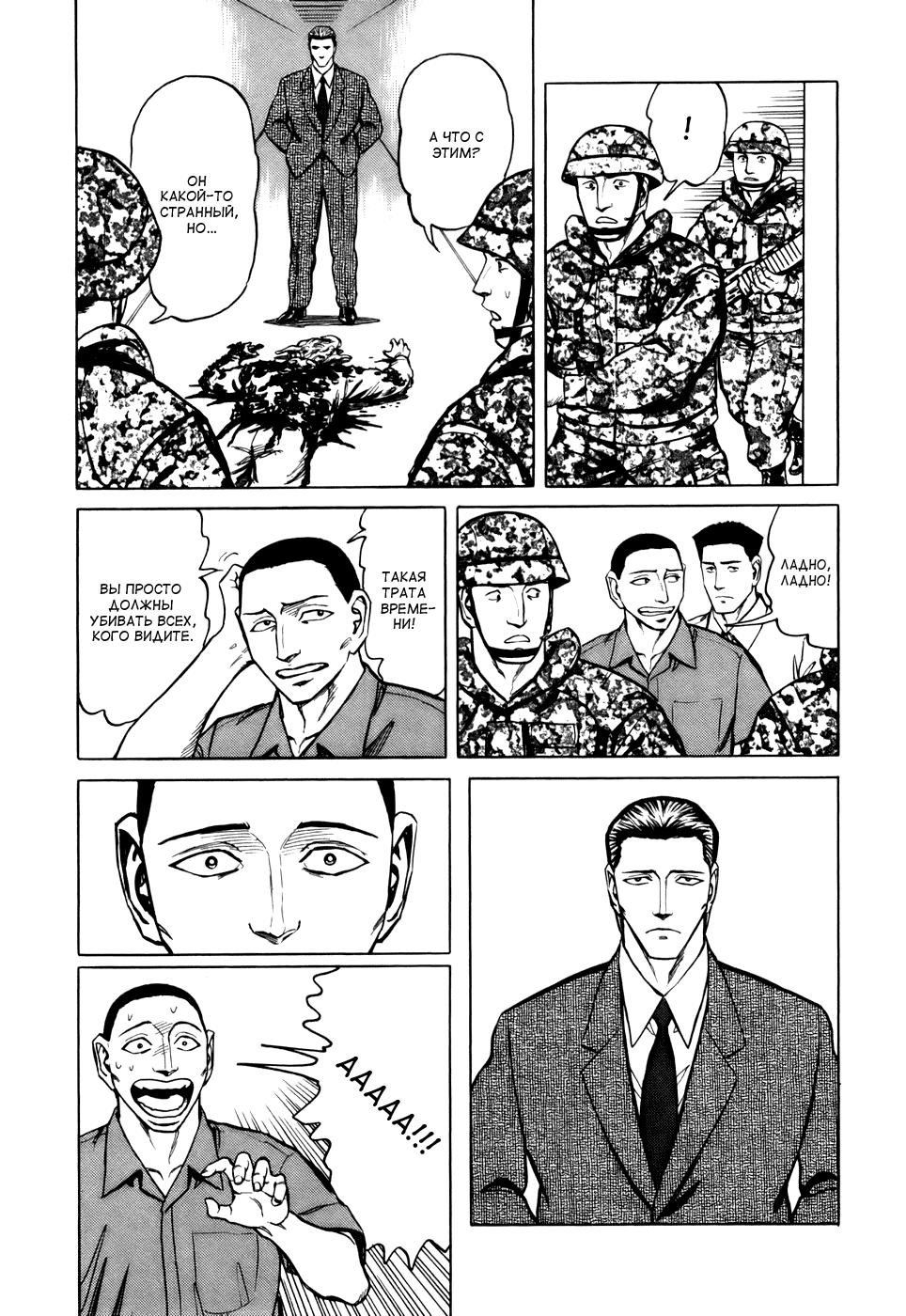 Манга Паразит / Parasite - Том 7 Глава 55 Страница 7