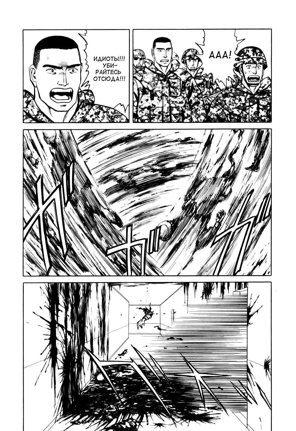 Манга Паразит / Parasite - Том 7 Глава 56 Страница 11