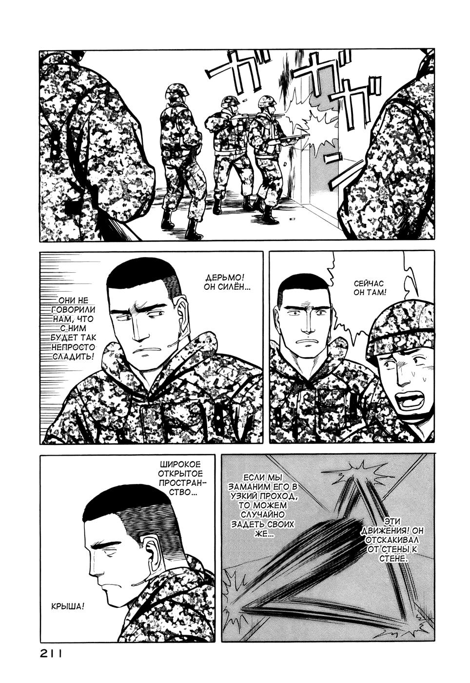 Манга Паразит / Parasite - Том 7 Глава 56 Страница 16