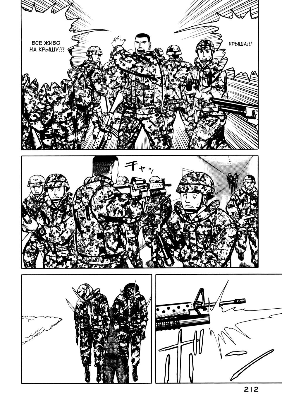 Манга Паразит / Parasite - Том 7 Глава 56 Страница 17