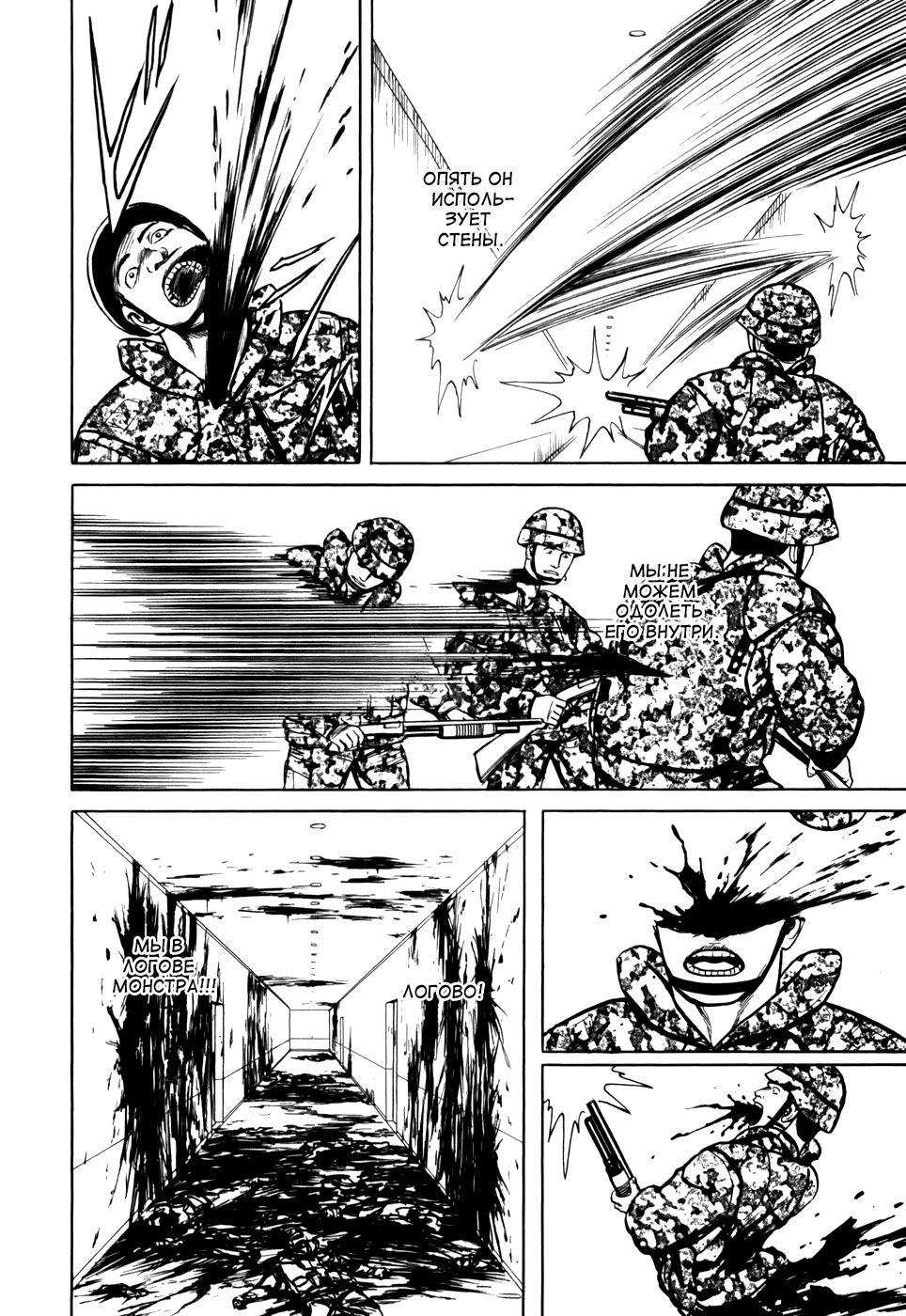 Манга Паразит / Parasite - Том 7 Глава 56 Страница 21