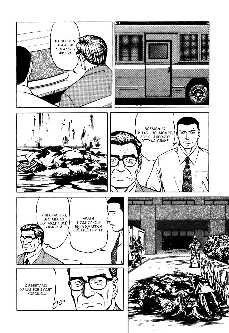 Манга Паразит / Parasite - Том 7 Глава 56 Страница 4