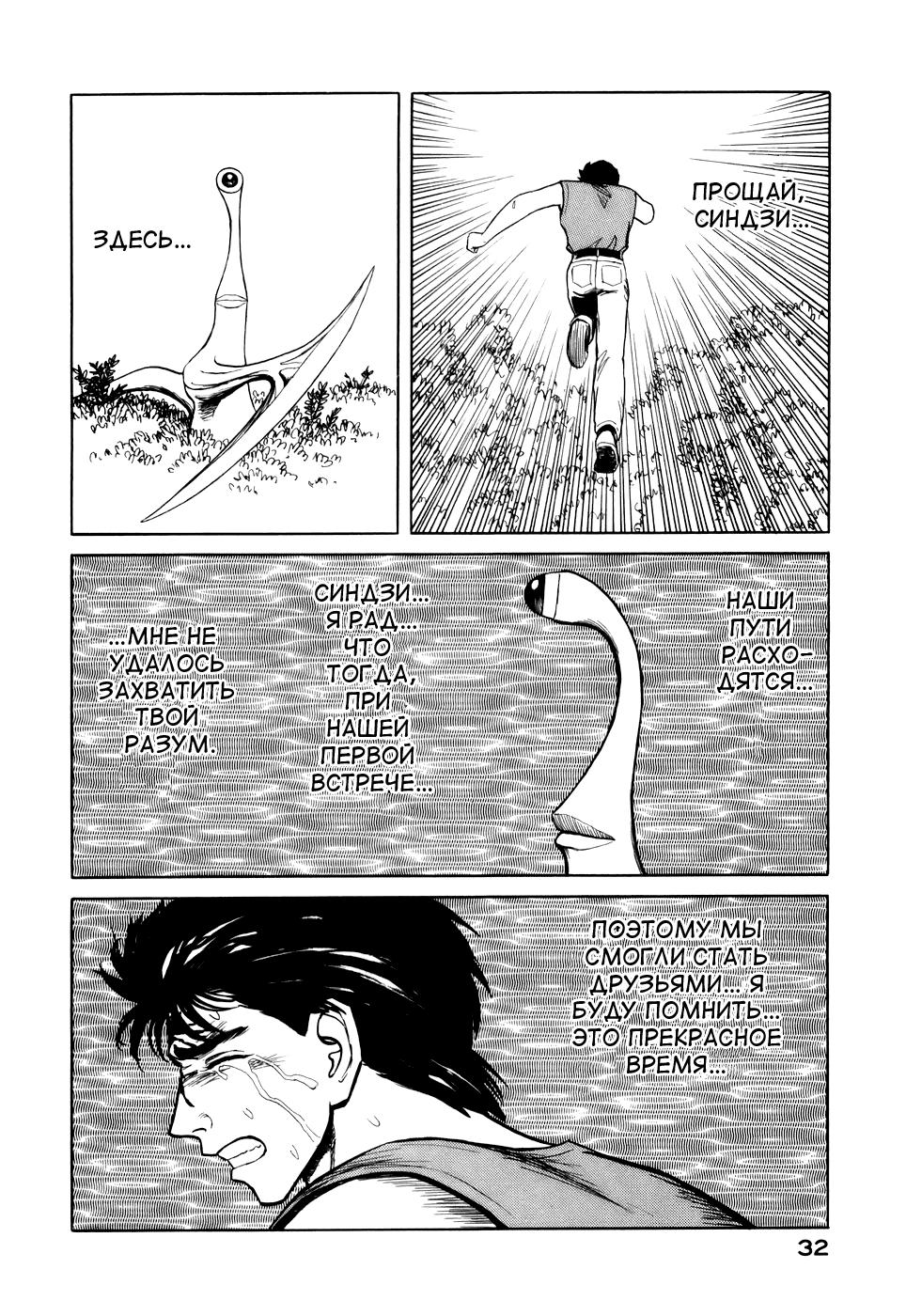 Манга Паразит / Parasite - Том 8 Глава 58 Страница 33