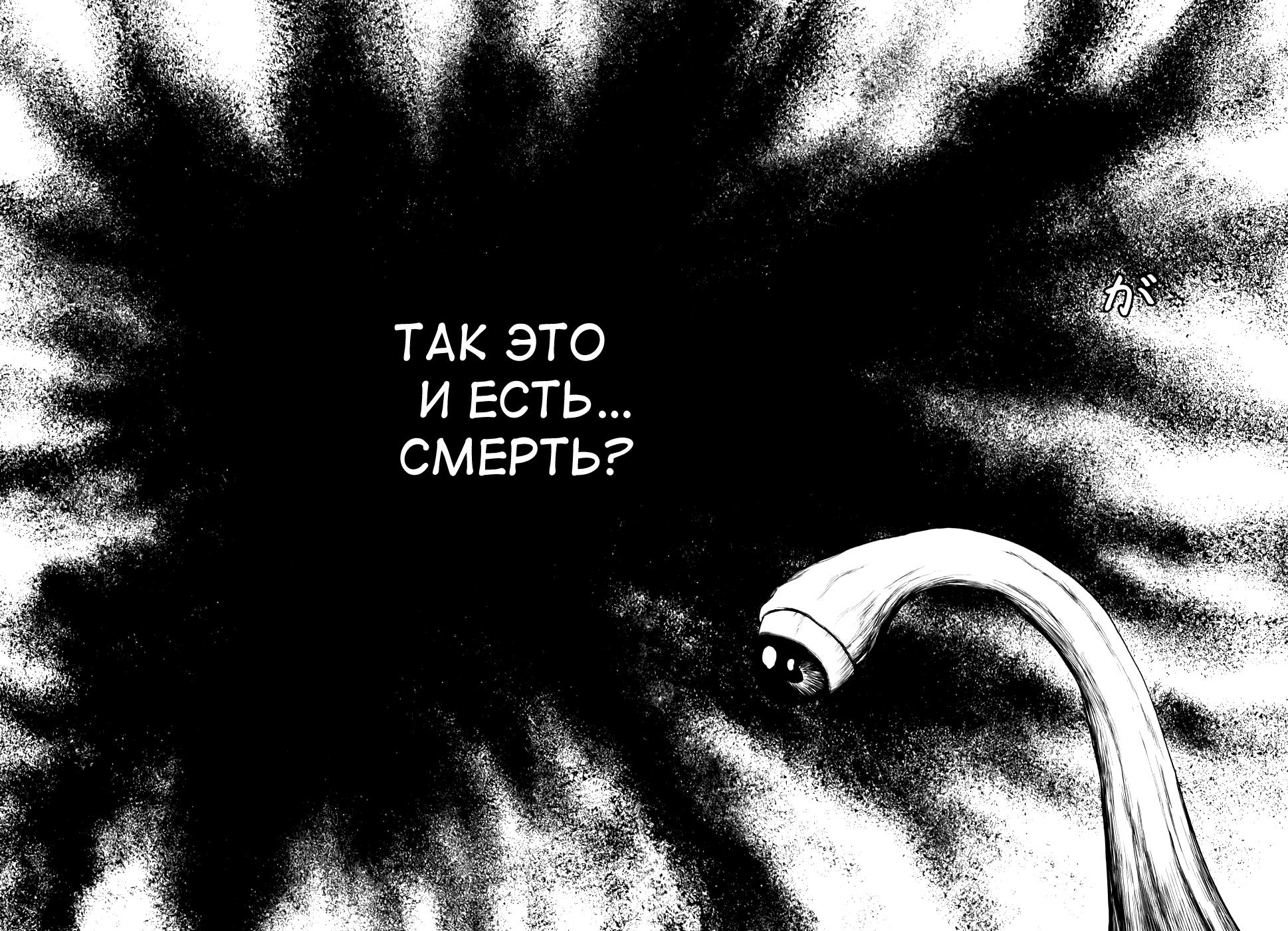 Манга Паразит / Parasite - Том 8 Глава 58 Страница 35