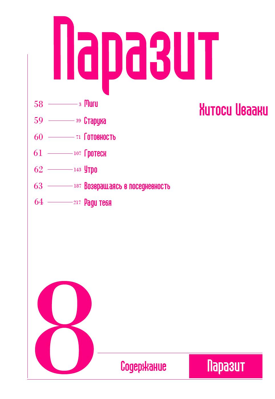Манга Паразит / Parasite - Том 8 Глава 58 Страница 4