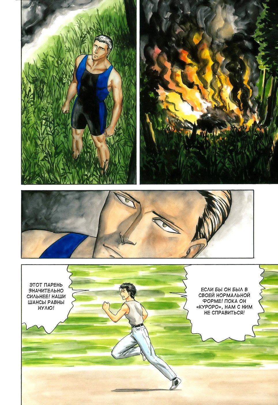 Манга Паразит / Parasite - Том 8 Глава 58 Страница 8