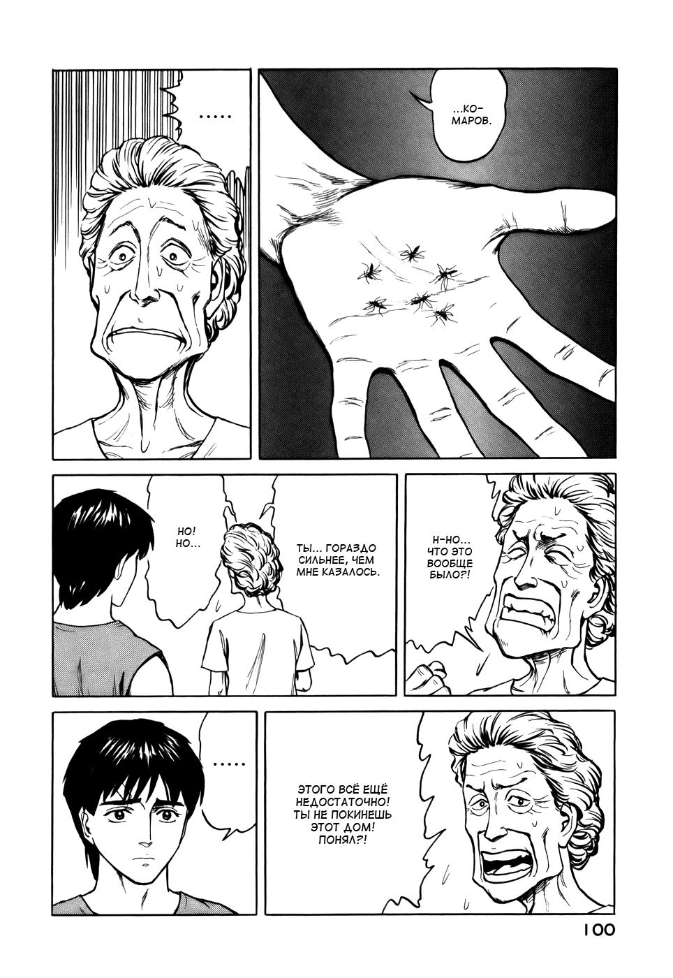 Манга Паразит / Parasite - Том 8 Глава 60 Страница 31