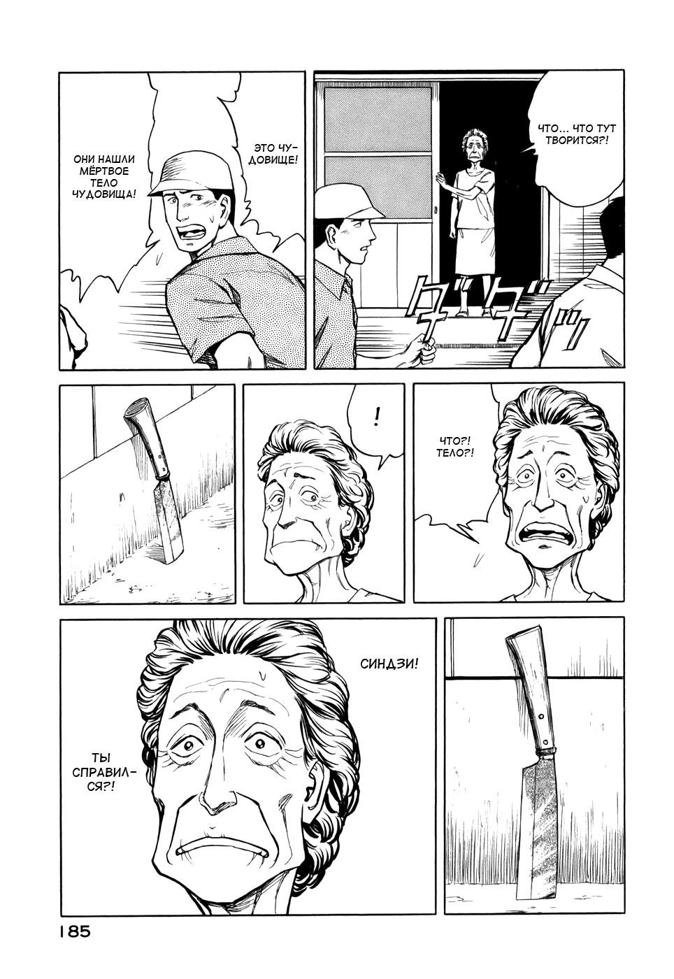 Манга Паразит / Parasite - Том 8 Глава 62 Страница 42