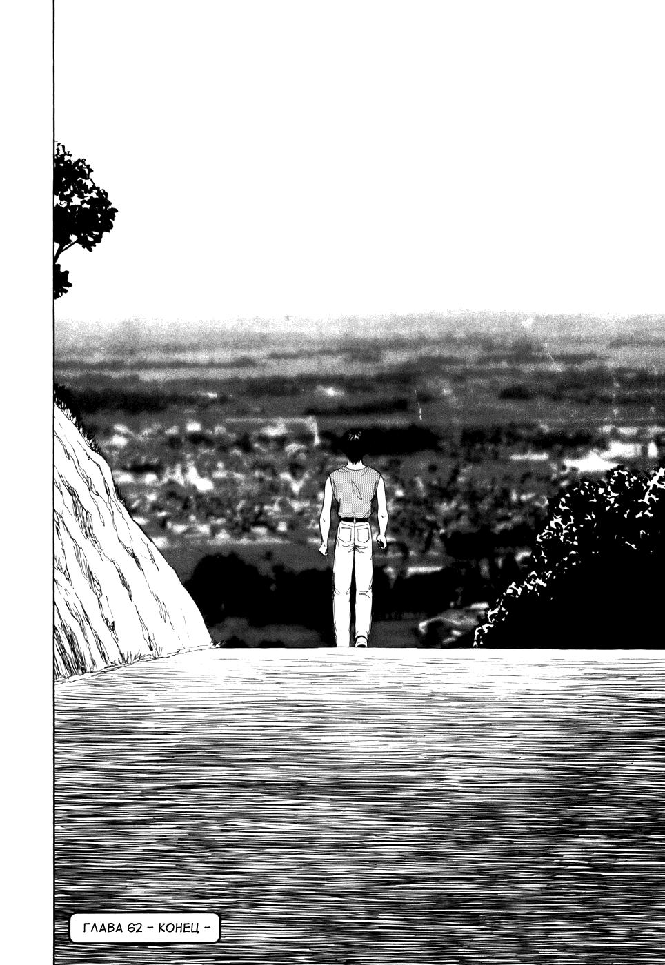 Манга Паразит / Parasite - Том 8 Глава 62 Страница 43