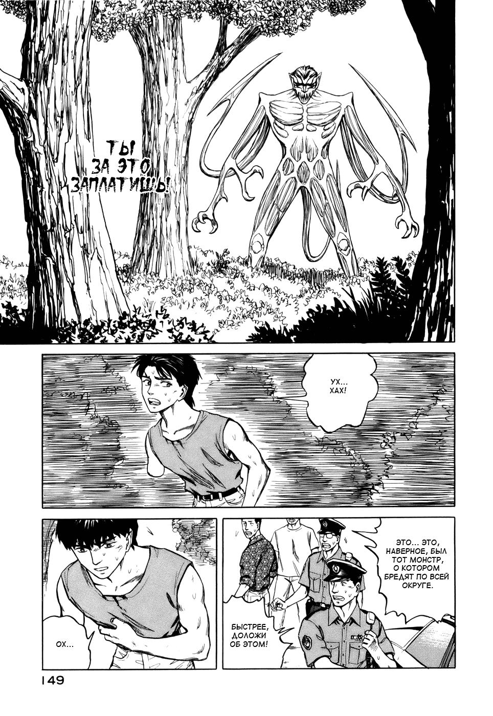 Манга Паразит / Parasite - Том 8 Глава 62 Страница 8