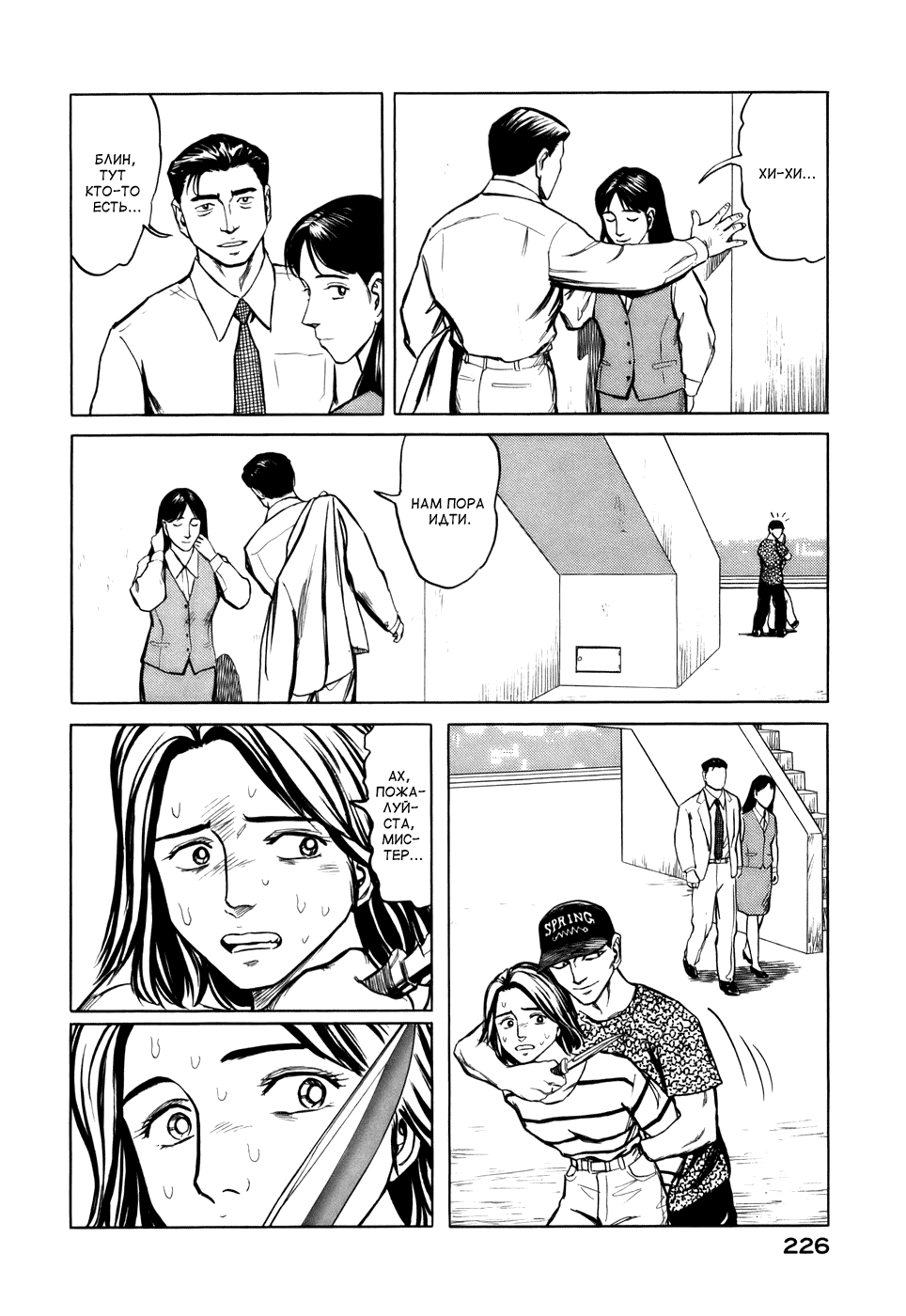 Манга Паразит / Parasite - Том 8 Глава 64 Страница 10
