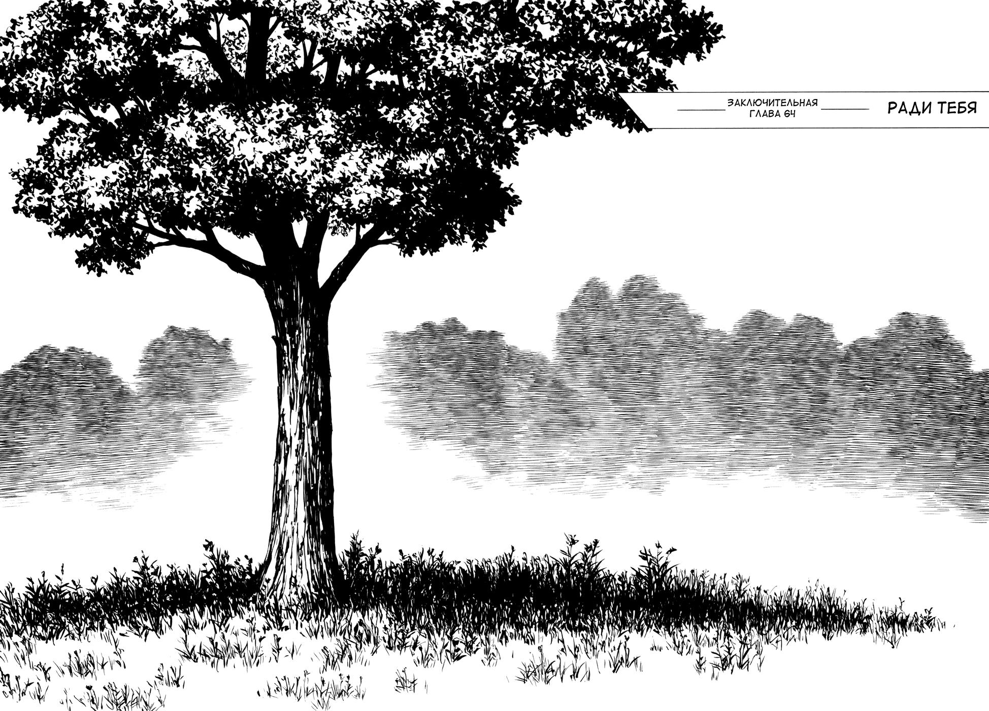 Манга Паразит / Parasite - Том 8 Глава 64 Страница 3