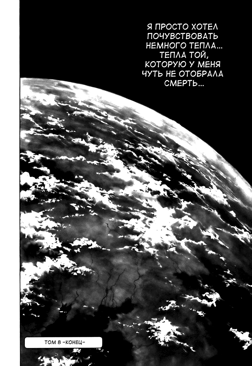Манга Паразит / Parasite - Том 8 Глава 64 Страница 44