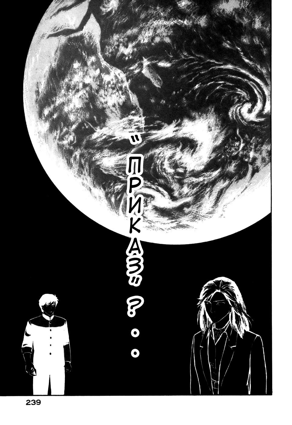 Манга Паразит / Parasite - Том 1 Глава 8 Страница 19