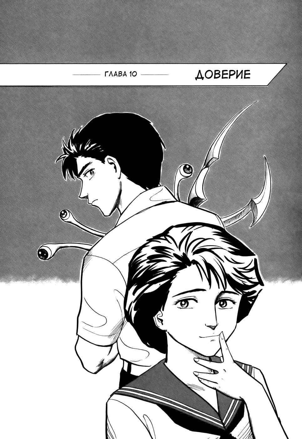 Манга Паразит / Parasite - Том 2 Глава 10 Страница 5
