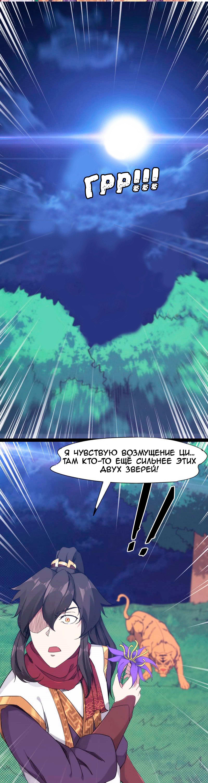 Манга Путь Меча / Path of the Sword  - Том 1 Глава 11 Страница 8