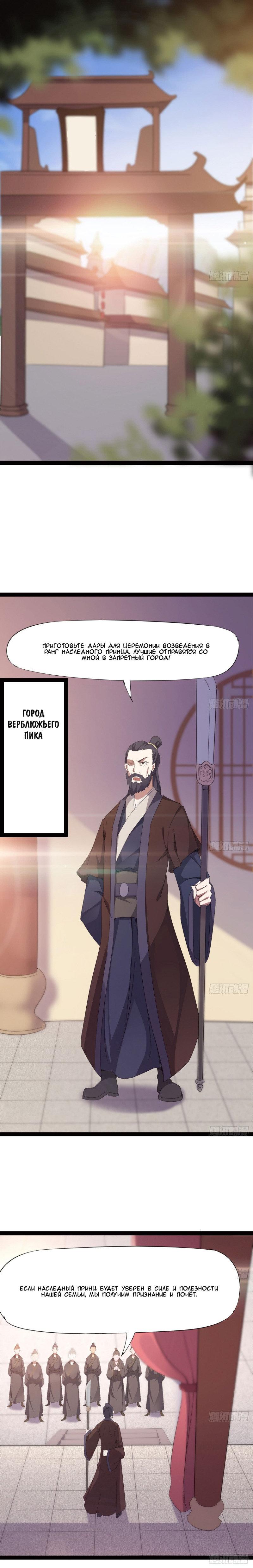 Манга Путь Меча / Path of the Sword  - Том 1 Глава 16 Страница 19