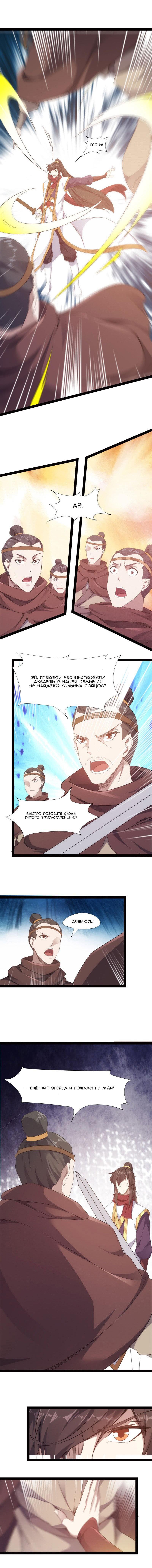 Манга Путь Меча / Path of the Sword  - Том 1 Глава 19 Страница 12