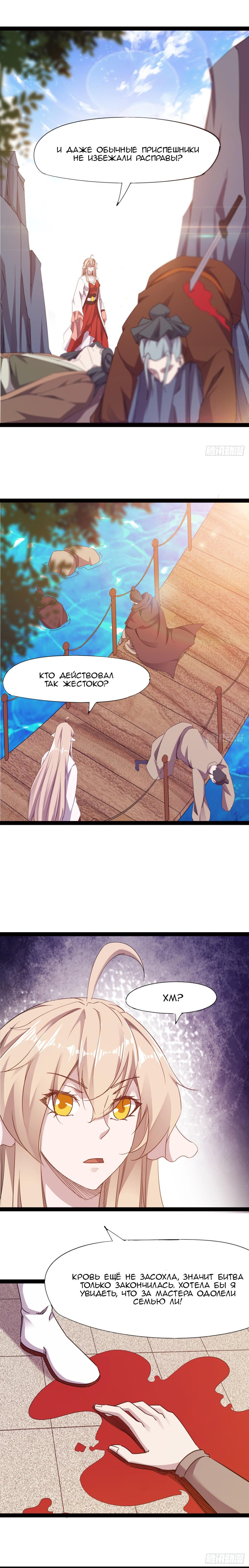 Манга Путь Меча / Path of the Sword  - Том 1 Глава 23 Страница 3
