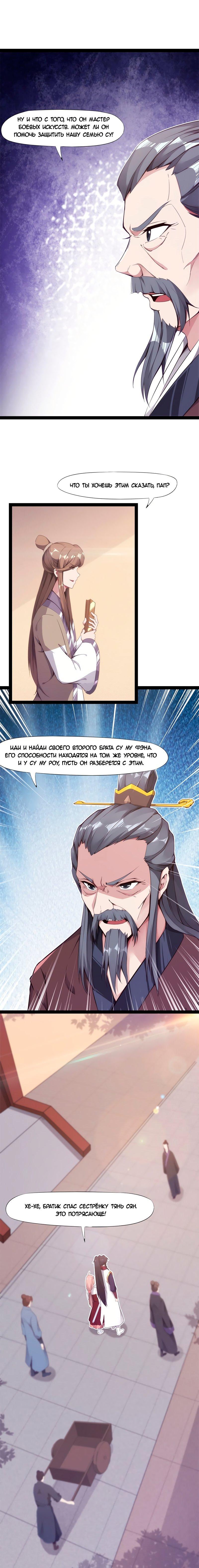 Манга Путь Меча / Path of the Sword  - Том 1 Глава 5 Страница 14