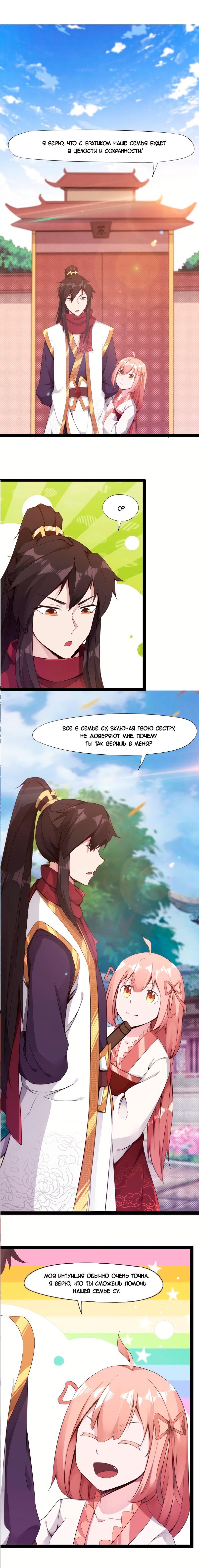 Манга Путь Меча / Path of the Sword  - Том 1 Глава 5 Страница 15