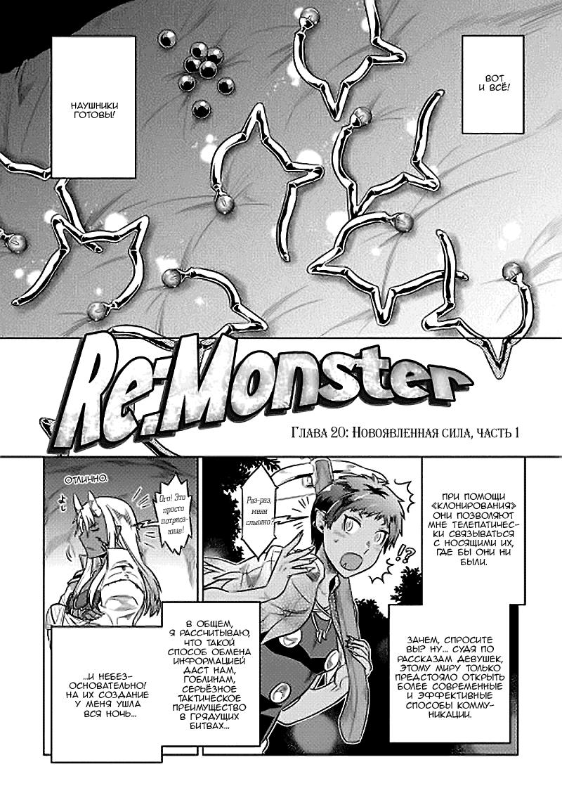 Манга Перерождение: Монстр  - Том 3 Глава 18 Страница 2