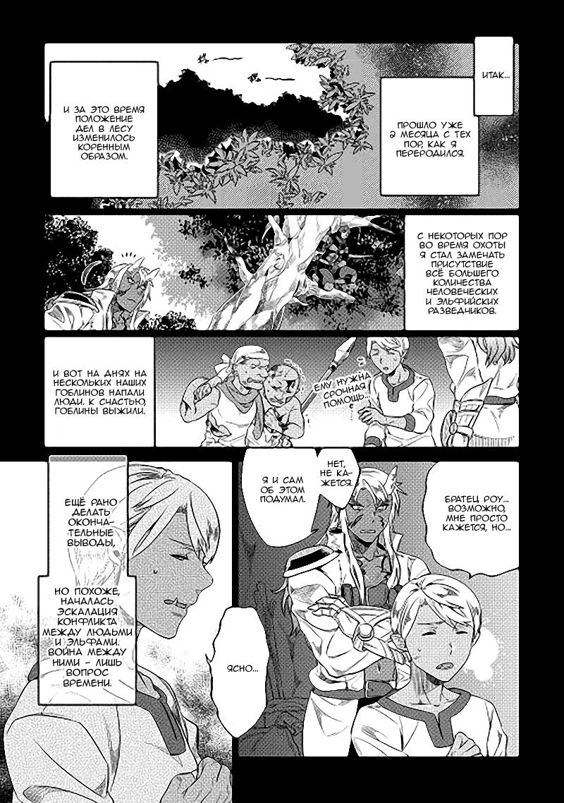 Манга Перерождение: Монстр  - Том 3 Глава 20 Страница 1