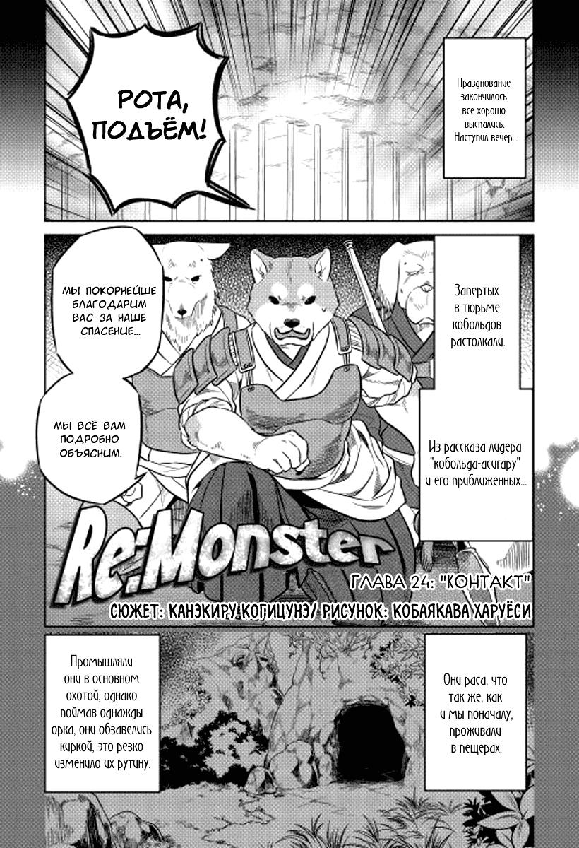 Манга Перерождение: Монстр  - Том 3 Глава 22 Страница 1