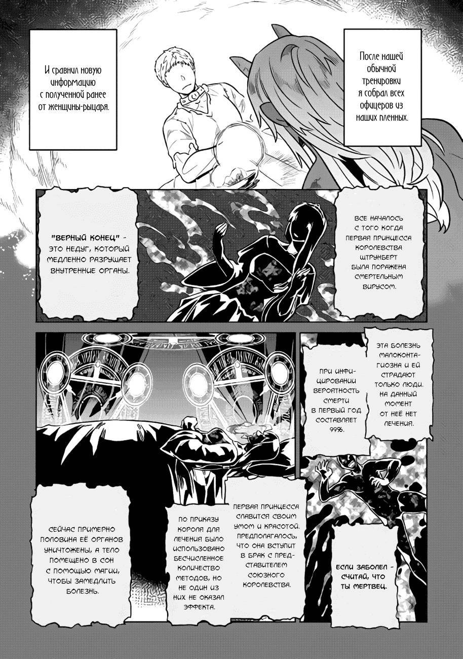 Манга Перерождение: Монстр  - Том 3 Глава 28 Страница 5