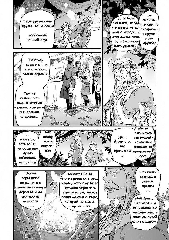 Манга Перерождение: Монстр  - Том 4 Глава 36 Страница 16
