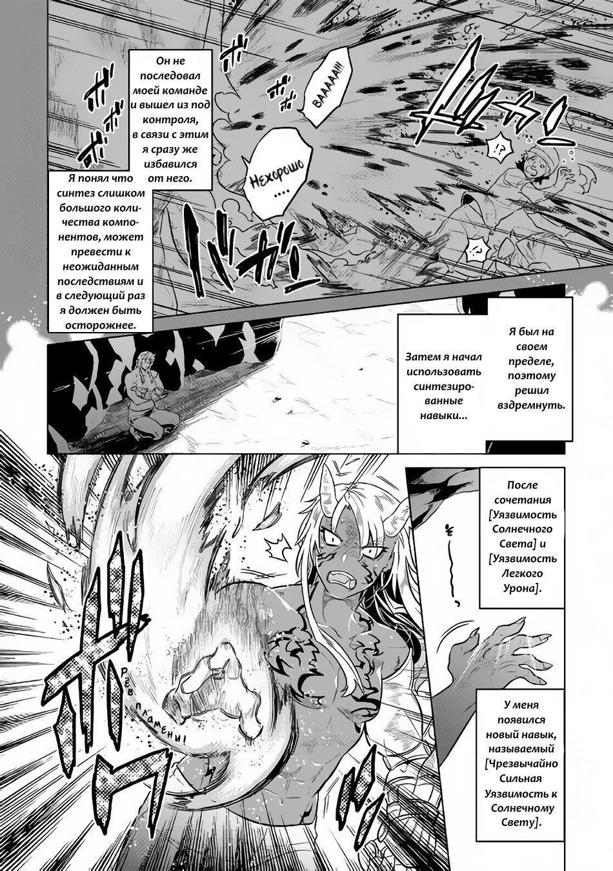 Манга Перерождение: Монстр  - Том 4 Глава 36 Страница 2