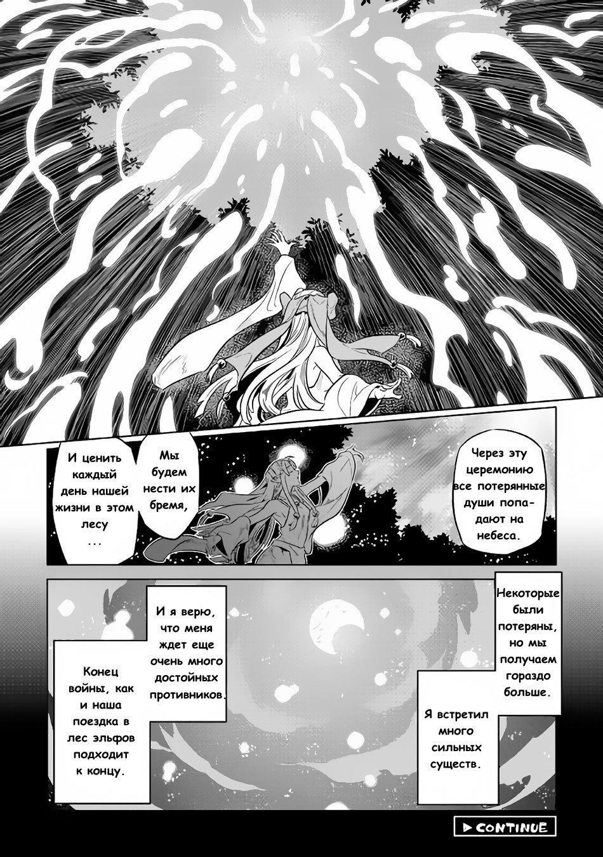 Манга Перерождение: Монстр  - Том 4 Глава 36 Страница 20