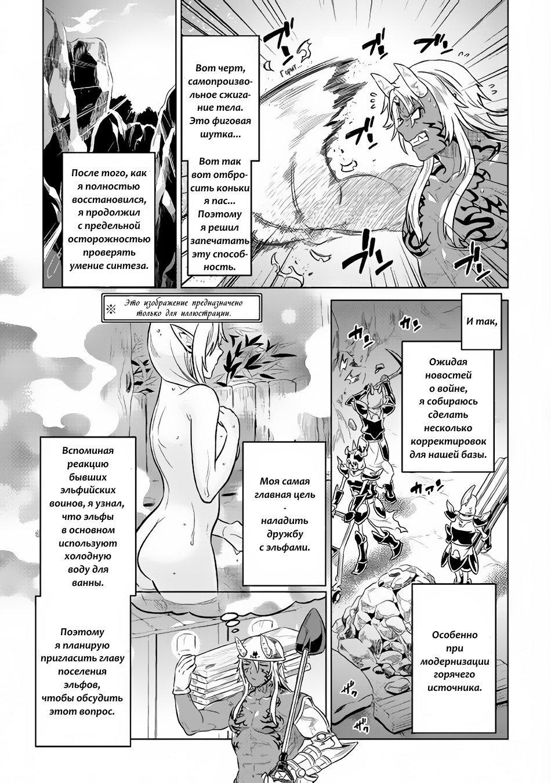 Манга Перерождение: Монстр  - Том 4 Глава 36 Страница 3