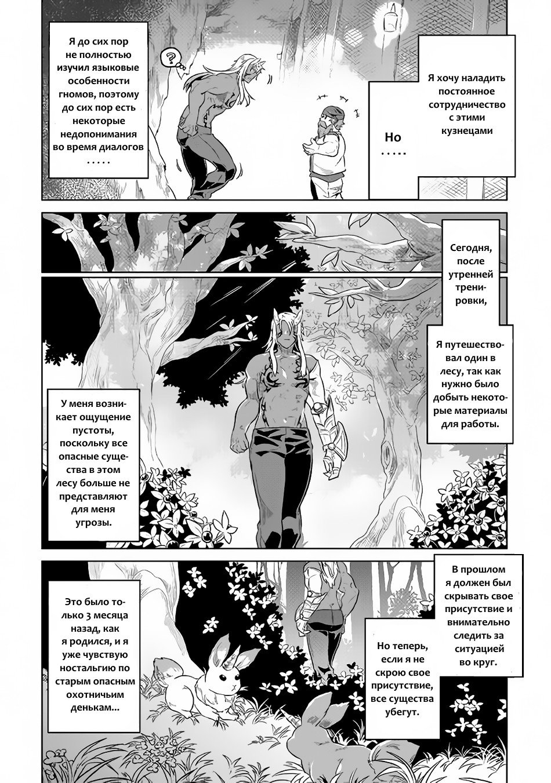 Манга Перерождение: Монстр  - Том 4 Глава 36 Страница 8