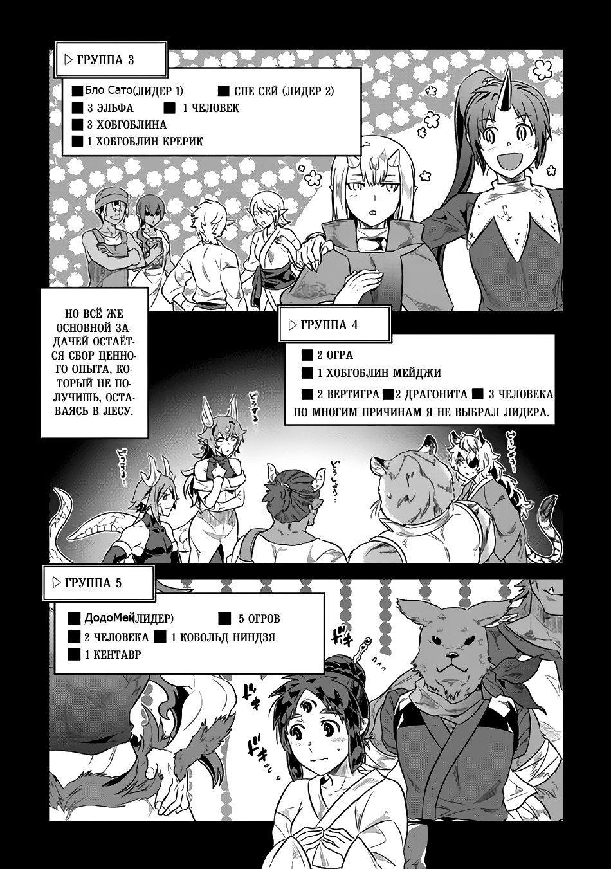 Манга Перерождение: Монстр  - Том 4 Глава 37 Страница 16