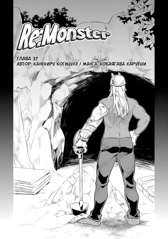 Манга Перерождение: Монстр  - Том 4 Глава 37 Страница 2