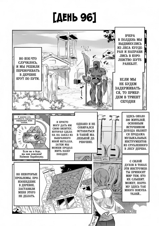 Манга Перерождение: Монстр  - Том 5 Глава 38 Страница 3