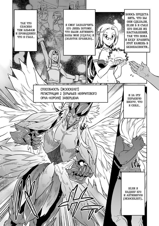 Манга Перерождение: Монстр  - Том 5 Глава 40 Страница 9