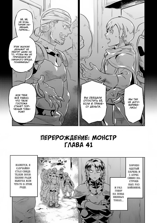 Манга Перерождение: Монстр  - Том 5 Глава 42 Страница 2