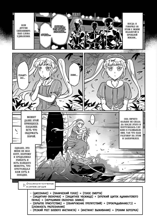 Манга Перерождение: Монстр  - Том 5 Глава 43 Страница 16